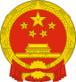China National Emblem