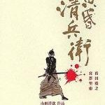 <i>The Twilight Samurai</i>
